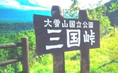 """""""Japonsko-Země vycházejícího slunce"""""""